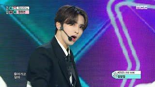 [쇼! 음악중심] 업텐션 -데스티니 (UP10TION -Destiny) 20201128