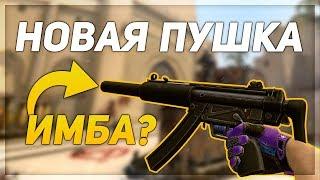 НОВАЯ ИМБОВАЯ ПУШКА В CS:GO — MP5-SD