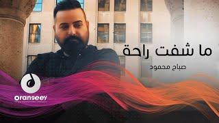 استمعوا لاغنية الفنان صباح محمود - ماشفت راحه(حصريا على اورنجي) - 2021 - Sabah Mahmood - Mashft Raha تحميل MP3