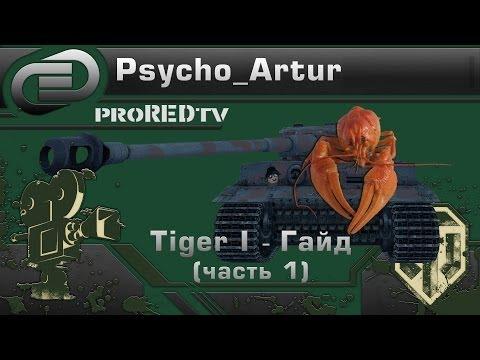 Tiger I   Гайд часть 1
