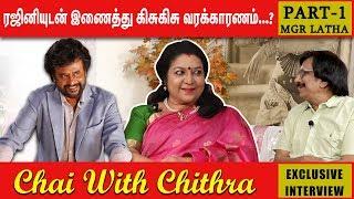 ரஜினியுடன் இணைத்து கிசு கிசு வரக்காரணம் - MGR LATHA PART 1 - Chai With Chithra