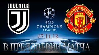 FIFA 19 Ювентус Манчестер Юнайтед Лига Чемпионов 07.11.18