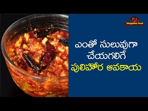 How to Make Pulihora Avakaya | TV Cheff Kousalya | TeluguOne Food
