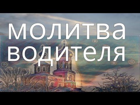 Аудио молитвы на ночь православные слушать онлайн