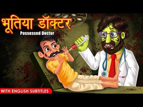 भूतिया डॉक्टर   Possessed Doctor   Hindi Stories   Kahaniya   Stories   Dream Stories TV