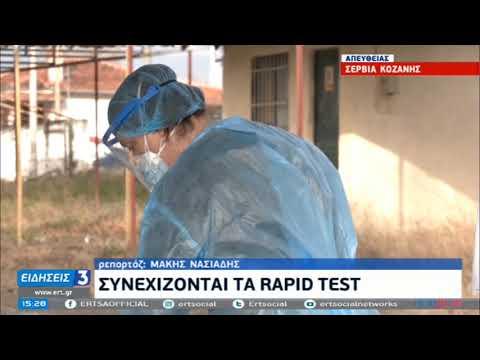 Κοζάνη : Συνεχίζονται τα rapid test   09/01/21   ΕΡΤ