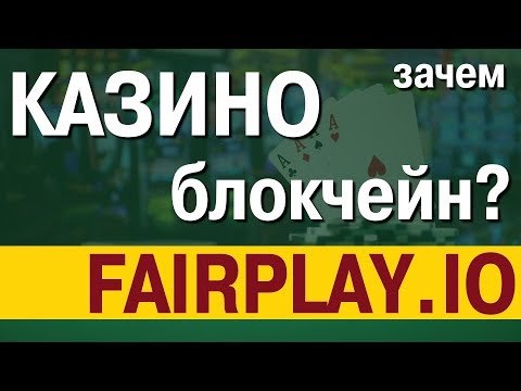 [BTC] FairPlay - блокчейн казино с контролем честности