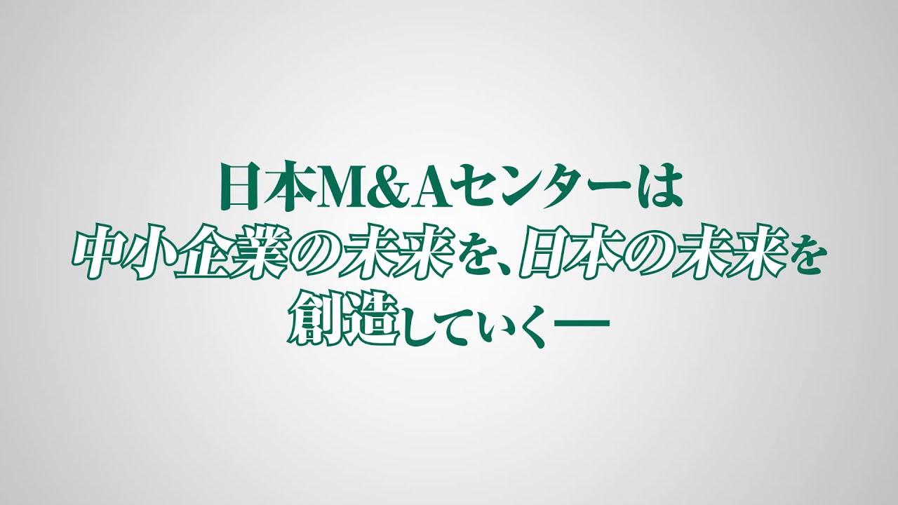 3分でわかる日本M&Aセンター