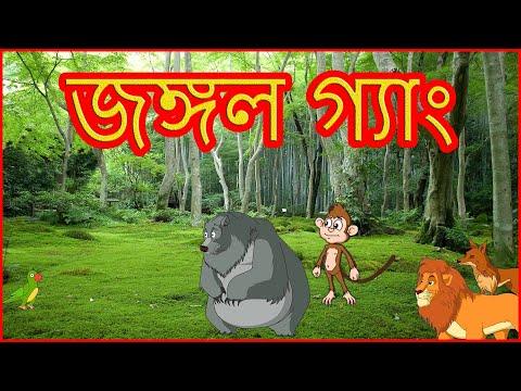 জঙ্গল গ্যাং   The Jungle Gang   Bangla Cartoon   Panchatantra Moral Stories for Kids   বাংলা কার্টুন