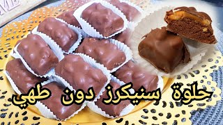 مطبخ ام وليد / حلوة سنيكرز بدون طهي محشوة و مغلفة بالشوكولا ذوقها رائع .