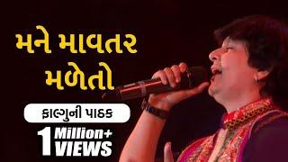 Mane Mavtar Made Tho Maa Amba Jeva Madjo   Falguni Pathak   મને માવતર મળેતો   Gujarati Garba 2017