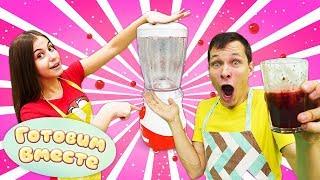 Челлендж пробуй - Вика и Федор готовят коктейли - Смешные видео для детей