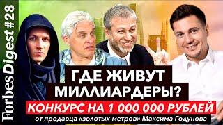 Где живут миллиардеры Абрамович и Тиньков? Как риэлтор заработал на Ferrari? Инвестируем 1 млн руб