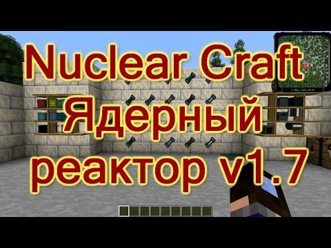 Nuclear-craft все видео по тэгу на igrovoetv online