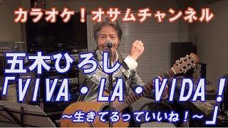 五木ひろし「VIVA・LA・VIDA!~生きてるっていいね!~」【カラオケ!オサムチャンネル!!#33】