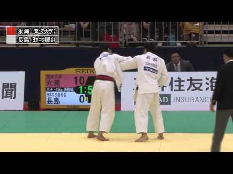男子81kg級決勝 永瀬貴規 vs 長島啓太