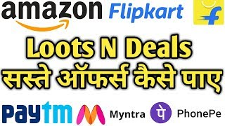 From Where People Geeting Loot Deals From E-commerce Sites Like Amazon, Flipkart & Much More