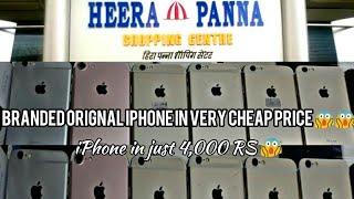heera panna used iphone in cheap price | used iphone in mumbai| iphone 6s , iphone 7| rajesh Gaud
