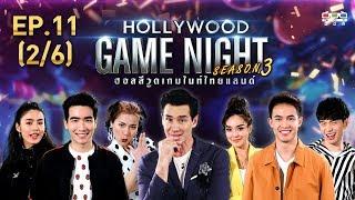 HOLLYWOOD GAME NIGHT THAILAND S.3 | EP.11 ดรีม,โยเกิร์ต,ต้นหอมVSปราง,แชมป์,มะตูม [2/6] | 28.07.62