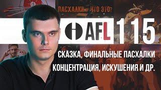 FPL-115 | Сказка. Финальные пасхалки. Концентрация. Искушения и др.