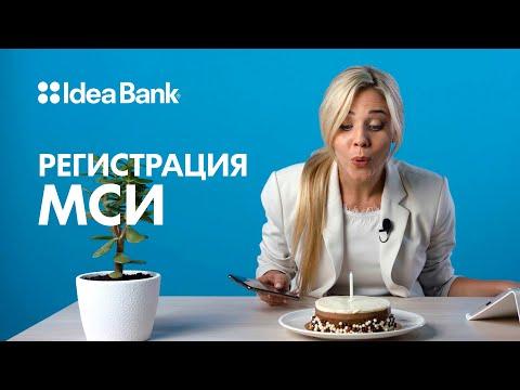Как стать клиентом банка без посещения отделений?   Идея Банк