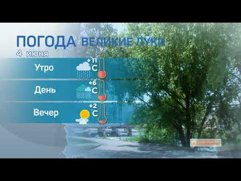 Прогноз погоды / 04.06.2020
