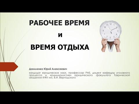 Лекция №6 «Рабочее время и время отдыха»
