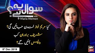Sawal Yeh Hai | Maria Memon | ARYNews | 8 December 2019