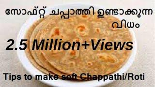 സോഫ്റ്റ് ചപ്പാത്തി ഉണ്ടാക്കുന്ന വിധം. Tips To Make Soft Chappathi/No.104