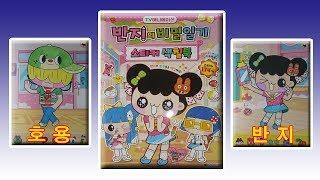 반지의 비밀일기 스티커 색칠공부 장난감 놀이💖[토이천국](Banzi's Secret Diary Sticker Coloring Book Toys Play)