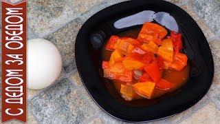 ОВОЩНОЕ АССОРТИ В ТОМАТНОМ СОУСЕ НА ЗИМУ. Пикантный Закусочный салат