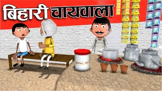 Bihari Chaiwala (बिहारी चायवाला)🤣🤣 - Jokes - Desi Comedy - Cartoon Master GOGO