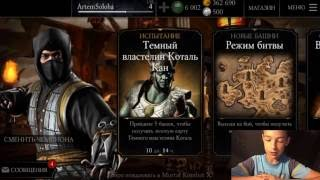 Взлом Mortal Kombat X Mobile!