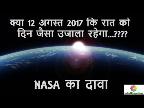 Meteor Shower on 12 August 2017- In Hindi