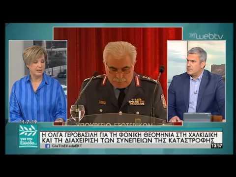 Η Όλγα Γεροβασίλη στον Σπύρο Χαριτάτο   11/07/2019   ΕΡΤ