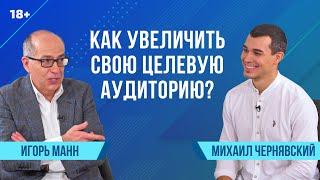 Битрикс24 спрашивает. Игорь Манн | Михаил Чернявский, INVO Group