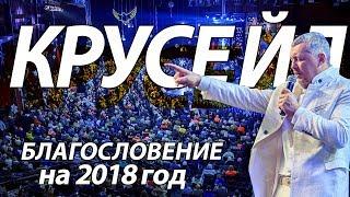 КРУСЕЙД /  БЛАГОСЛОВЕНИЕ НА 2018 ГОД / 7 ЯНВАРЯ / МУНТЯН