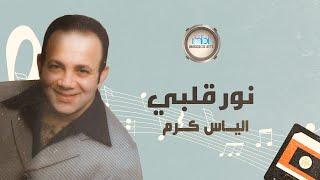 الياس كرم - نور قلبي تحميل MP3