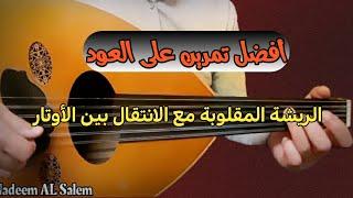تعلم العزف أهم التمارين على عزف الريشة الثنائية (المقلوبة) Learn Oud