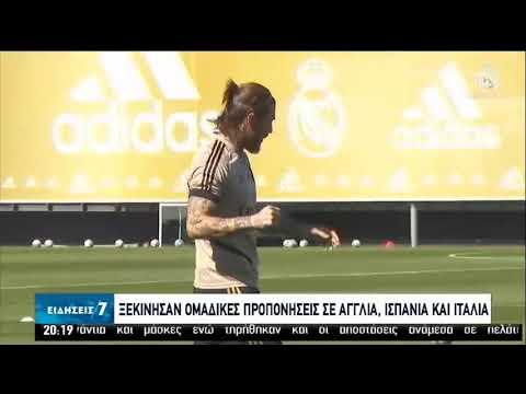 Επιστροφή στις ομαδικές προπονήσεις σε Premier, La Liga & Serie A! | 18/05/2020 | ΕΡΤ