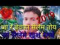 Mithlesh nayak nagpuri song 2019(2)