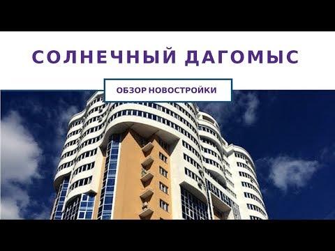 Недвижимость в Сочи | Солнечный Дагомыс | Обзор| Комфорт с замахом на Бизнесс Класс
