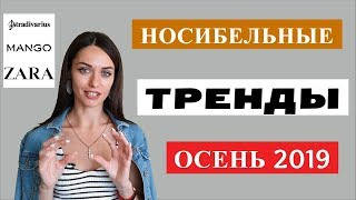 ТОП ТРЕНДЫ ОСЕНЬ 2019 | примеры из масс-маркета