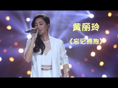 Download 《我是歌手 3》第八期单曲纯享- 黄丽玲 《忘记拥抱》 I Am A Singer 3 EP8 Song: A-Lin Performance【湖南卫视官方版】 HD Mp4 3GP Video and MP3
