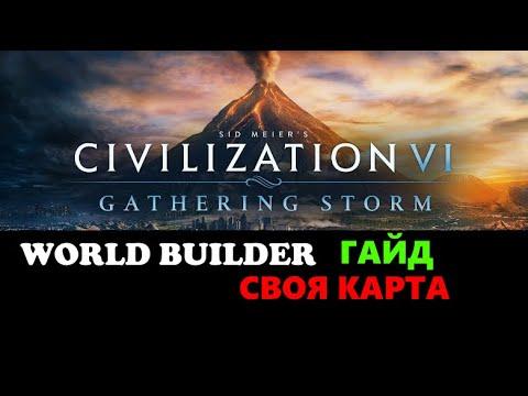 CIVILIZATION 6 WORLD BUILDER \ РЕДАКТОР КАРТ \ ГАЙД \ ИГРА НА СВОЕЙ КАРТЕ