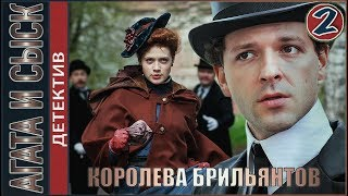 Агата и сыск. Королева брильянтов (2019). 2 серия. Детектив. фото
