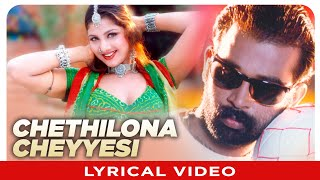 Chethilona Cheyyesi Lyrical Video Song | Bombay Priyudu | JD Chakravarthy, Rambha, Keeravani |