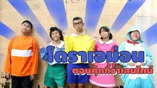 โดราเอม่อน ตอน คุกกี้วาเลนไทน์ Doraemon