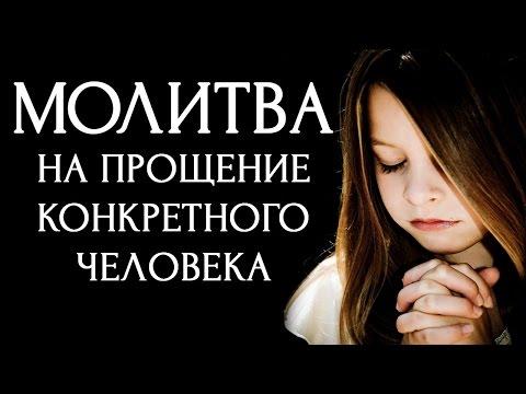 Православные молитвы и сильные заговоры и