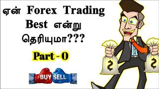Why Forex Trading Best | Part - 0 | Tamil Forex Tutorials